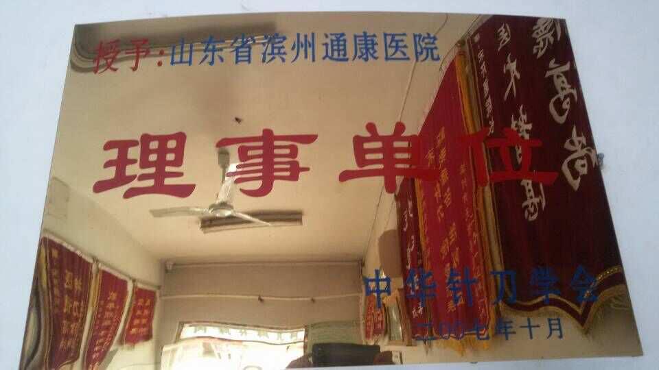 中华针刀协会理事单位