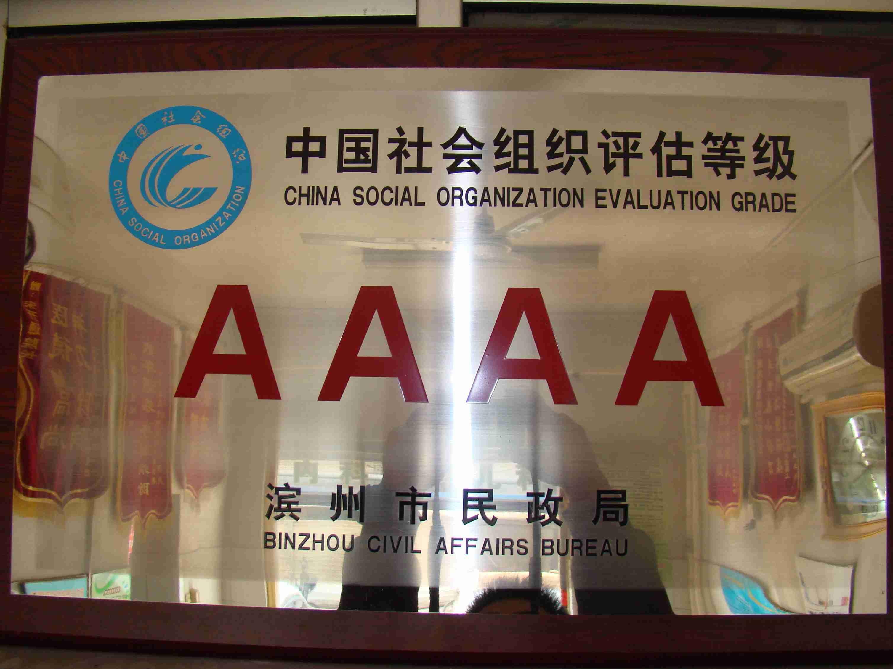4A级优秀社会组织